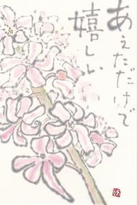 ヒヤシンス「会えただけで嬉しい」 - ムッチャンの絵手紙日記