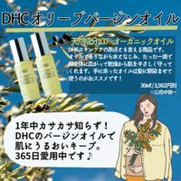 【DHC商品レビュー】オリーブバージンオイル - Daddy1126's Blog
