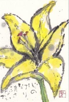 黄色いゆり・心の灯り - 北川ふぅふぅの「赤鬼と青鬼のダンゴ」~絵てがみのある暮らし~
