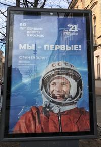 4月12日は「宇宙飛行士の日」~JICサンクトペテルブルグ便り~【SPB】 - ■ JIC トピックス ■  ~ ロシア・旧ソ連の情報あれこれ ~