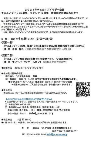 2021年4月26日(月曜日)・オンライン学習会 - 今中哲二氏講演会情報等