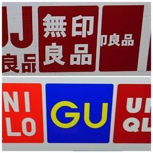 日本でも無印良品、ユニクロへの不買運動がジワリ、ジワリと - 楽しく元気に暮らします