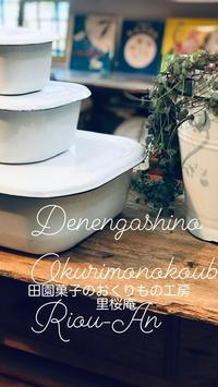 季節の手仕事…キッチンの優れもの - *田園菓子のおくりもの工房…  里桜庵Riou-an