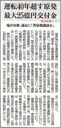 運転40年超す原発 最大25億円交付金 / 東京新聞  - 瀬戸の風