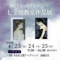 七宝焼教室作品展 - 号号日記