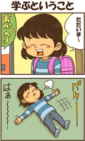 学ぶということ - 戯画漫録