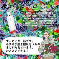 【DHC商品レビュー】マイルドローション - Daddy1126's Blog