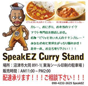 最新情報 - Welcome to Speak EZ Japanese Website