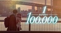 10万分の1 - この映画とか話題とか動画はどう?