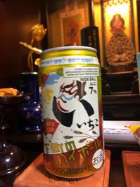 いいちこの缶チューハイがようやく東京にもやってきた。 - 母の認知症、父が旅立ちただ時が流れゆく。