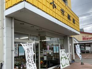 小竹製菓(上越市南高田町) - 石川のおいしーもん日記