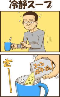 冷静スープ - 戯画漫録