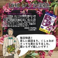 【商品レビュー】シソの実油 - Daddy1126's Blog