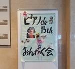 「第15回ピアノdeおんがく会」無事終了♪ - piano de ongaku DAYS