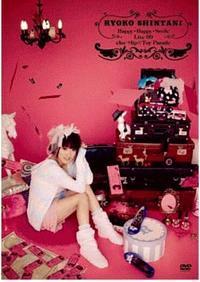 新谷良子 LIVE TOUR DVD Happy・Happy・Smile 09 chu→lip☆Toy Parade - 志津香Blog『Easy proud』