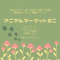 アニマルマーケットミニ*Sakuro* - handmade over  life