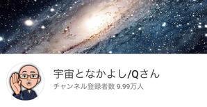 999!いえい! 2021.4.11 - 宇宙となかよし