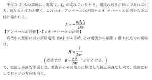 「平行な2本の導線の間に働く力」導線の外側に生成された磁極(磁石)の作用 - エネルギー体理論 (素粒子から宇宙の構造までを司る公理の発見とその検証)