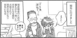 眼科に行きました。 - 山田南平Blog