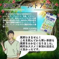 【DHC商品レビュー】コールドアウト - Daddy1126's Blog