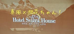 Hotel Svizra House - コードスミレ