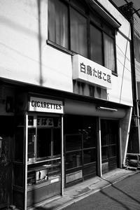 たばこ店 - 節操のない写真館