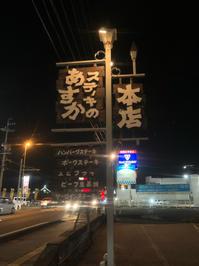 長野2020年8月☆ステーキのあすか - らすこり日記
