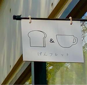 パン好きが集まる場所「ぱんフレット。」 - ゆるゆると・・・