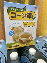 🌽コーン茶🌽 - Zatsubokurin's Blog