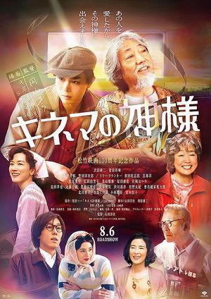 キネマの神様のポスター - 『沢田研二の世界』のブログです