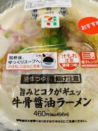 【セブン】牛骨醤油ラーメン他。 - DAY BY DAY