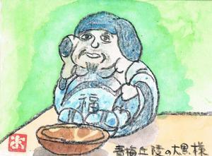 青梅丘陵の大黒様 - 歳時記(善福寺川界隈・山歩きとアマチュア無線・絵)