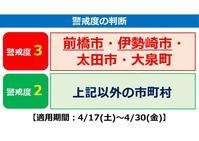 4月15日山本一太群馬県知事定例記者会見  新型コロナ対策本部会議の結果 - しゅんこう日記