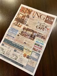 【リビング北九州】に掲載されました! - 茶論 Salon du JAPON MAEDA