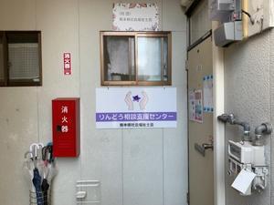 りんどう相談支援センターさん - 熊本の看板屋さん伊藤店舗企画のブログ☆ぶんぶん日記