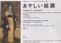 あやしい絵展ー東京近代美術館 - 青山ぱせり日記