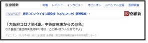 m3.com寄稿:大阪府コロナ第4波、中等症病床からの景色 - 呼吸器内科医