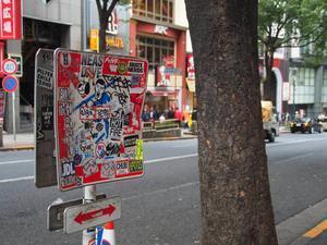 渋谷3 - Quetzalcóatl 2