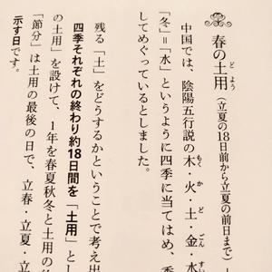 210417 「春の土用」入りです❗ - さとうめぐみのハッピー手帳セラピー