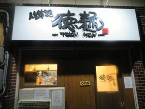 【限定】蟹中華そば@人生夢路 徳麺 - 黒帽子日記2