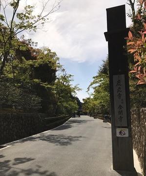 金閣寺ぶら歩き - おまさぼう春夏秋冬