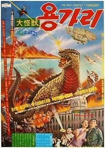「大怪獣ヨンガリ」 大怪獸 용가리 (1967) - なかざわひでゆき の毎日が映画&音楽三昧