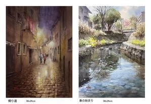 JWS展 丸善 4/14-4/20に出品している作品です - 赤坂孝史の水彩画