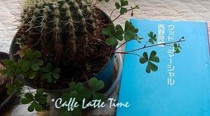 グッド・コマーシャル 西野亮廣著 - Caffe Latte Time
