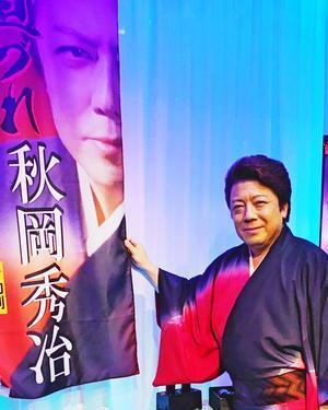 新曲 命道づれの「のぼり旗」 - 秋岡秀治ブログ「秀治のきまぐれDiary」