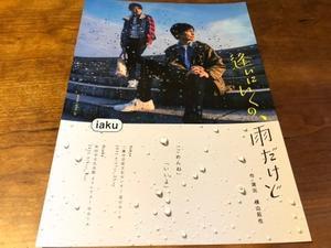 「逢いにいくの、雨だけど」iaku(@三鷹市芸術文化センター 星のホール) - haruharuy劇場