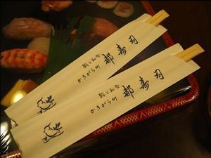 都寿司のおまかせにぎりとコナビール - 人形町からごちそうさま