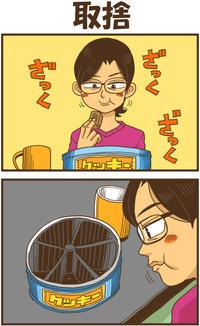 取捨 - 戯画漫録