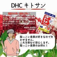 【DHC商品レビュー】キトサン - Daddy1126's Blog
