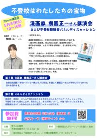 5月8日(土)棚園正一さんオンライン講演会開催! - アガパンサス日記(ダイアリー)